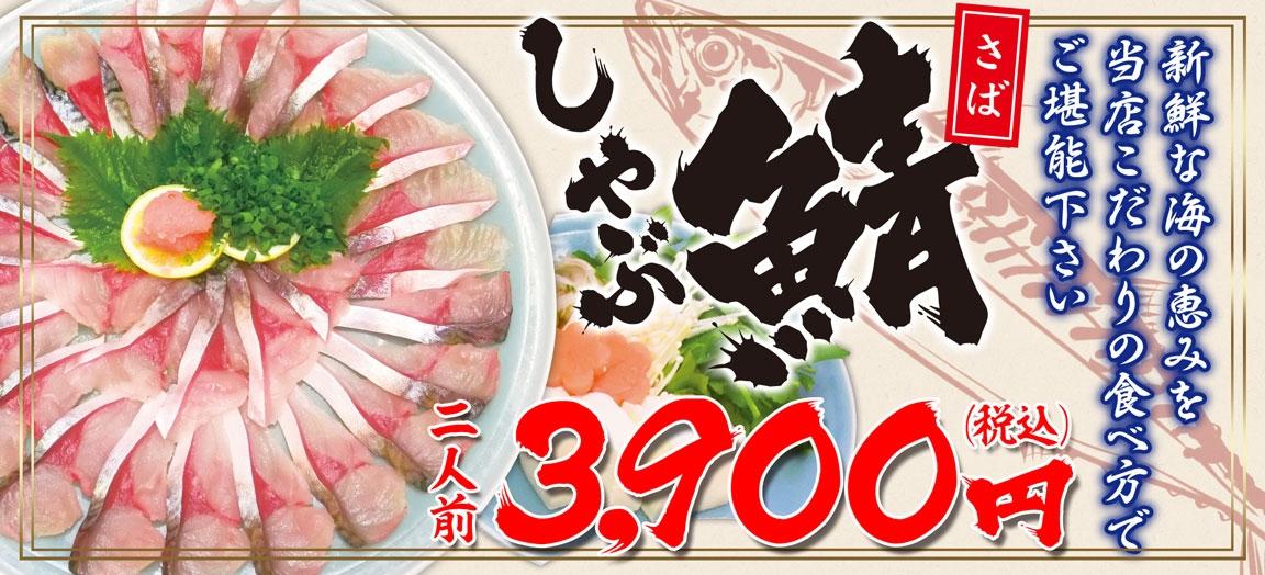 鯖しゃぶ(二人前3,900円)